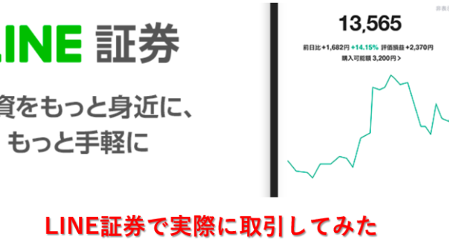LINE証券16