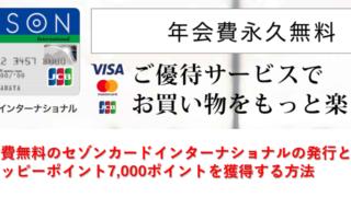 セゾンカードインターナショナル発行