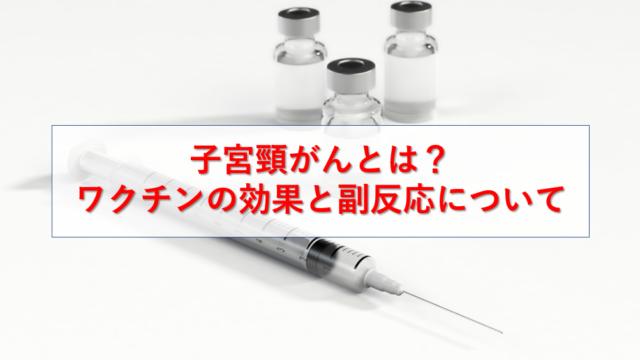 子宮頸がんとは?ワクチンの効果と副反応について