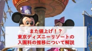 東京ディズニーリゾートタイトル画像