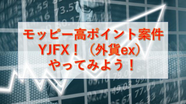 モッピー高ポイント案件 YJFX!