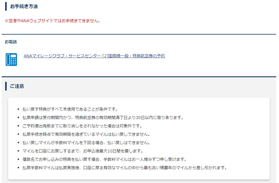 ANAホームページ2