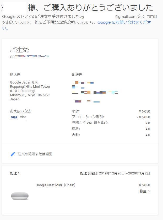 YouTube Premium メンバーの皆様に Google Nest Mini をプレゼント