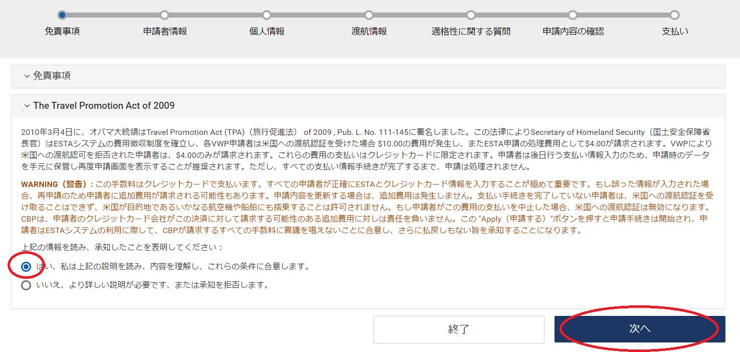 大文字 アドレス 申請 esta メール